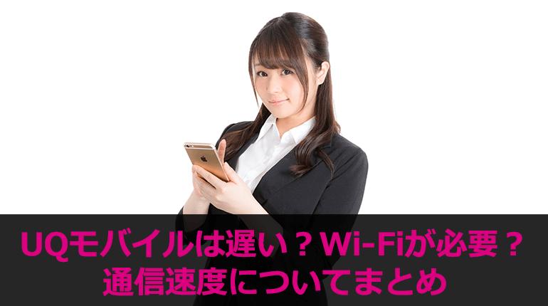 UQモバイルは遅い?Wi-Fiが必要?通信速度についてまとめ