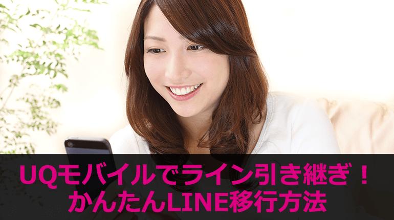 UQモバイルでライン引き継ぎ!かんたんLINE移行方法