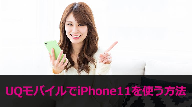 UQモバイルでアイフォン11(iPhone11)を使う方法