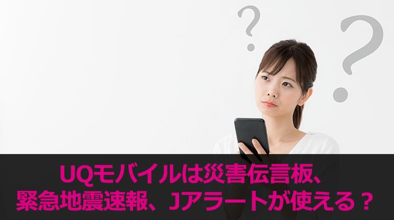 UQモバイルは災害伝言板、緊急地震速報、Jアラートが使える?