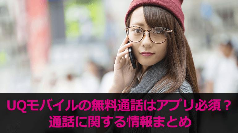 UQモバイルの無料通話はアプリ必須?通話に関する情報まとめ