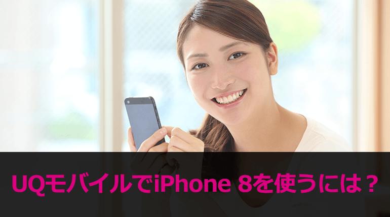 UQモバイルでアイフォン8(iPhone 8)を使うには?