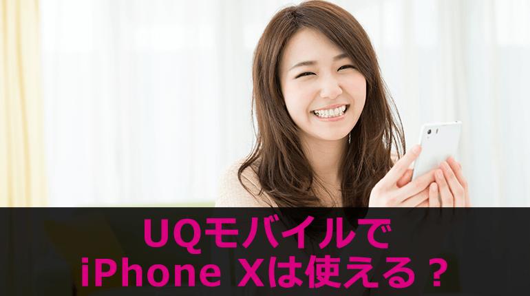 UQモバイルでiPhone10(iPhone X)は使える?