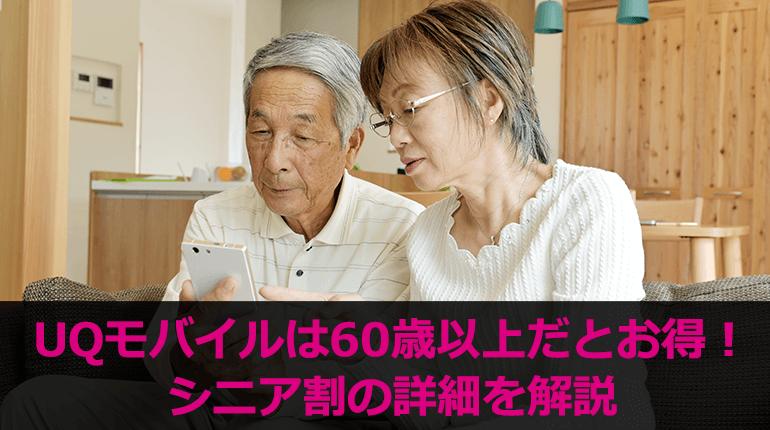 UQモバイルは60歳以上だとお得!シニア割の詳細を解説