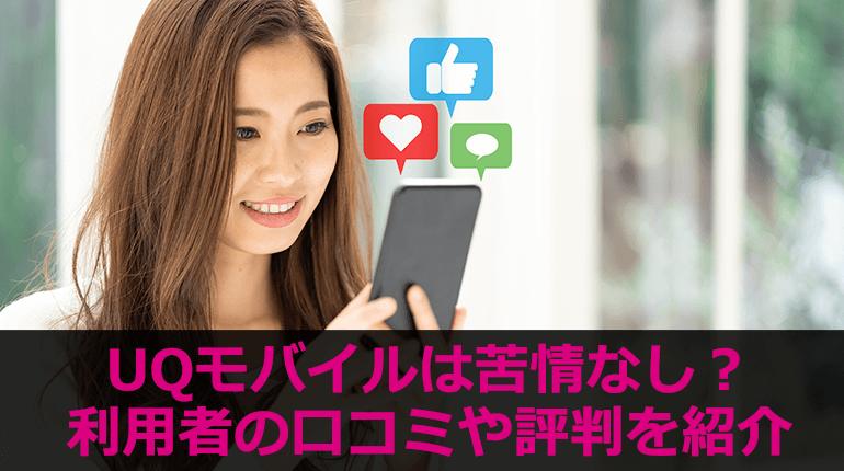 UQモバイルは苦情なし?利用者の口コミや評判を紹介