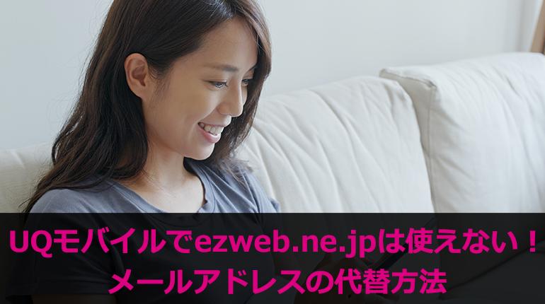 UQモバイルでezweb.ne.jpは使えない!メールアドレスの代替方法