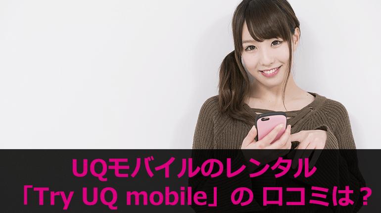 UQモバイルのレンタル「Try UQ mobile」の 口コミは?