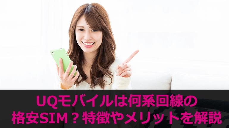 UQモバイルは何系回線の格安SIM?特徴やメリットを解説