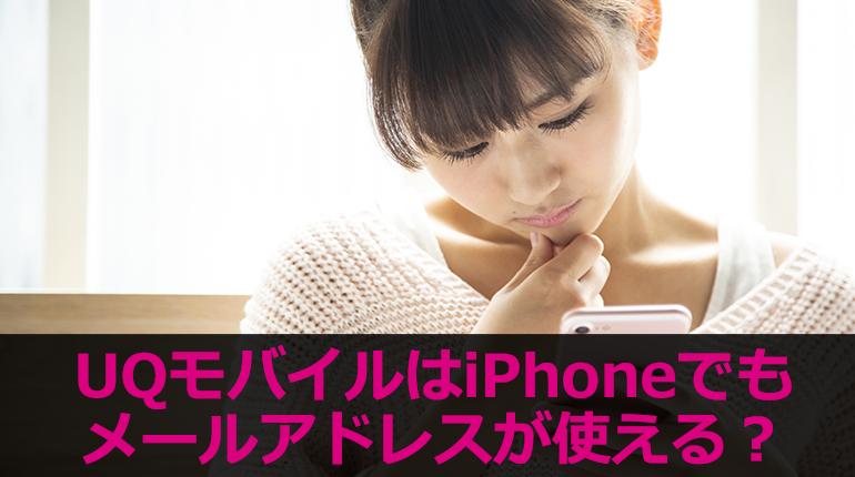 【UQモバイル】メールアドレスはiPhoneでも使える?