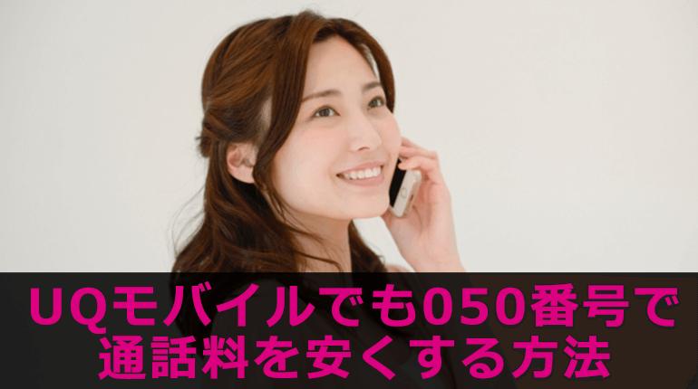 UQモバイルでも050番号で通話料を安くする方法