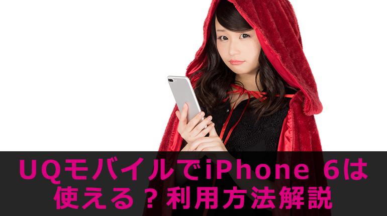 UQモバイルでアイフォン 6は使える?