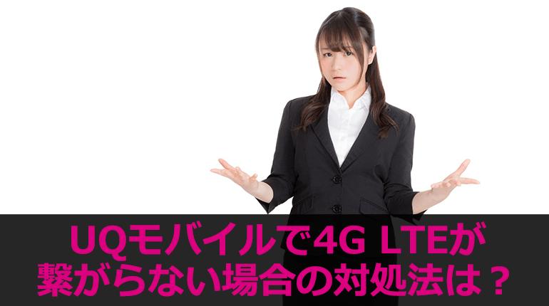 UQモバイルで4G LTEが繋がらない場合の対処法は?