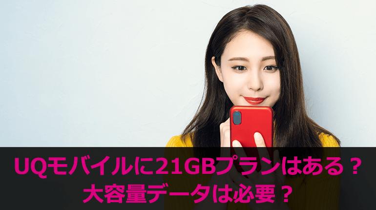 UQモバイルに21GBプランはある?
