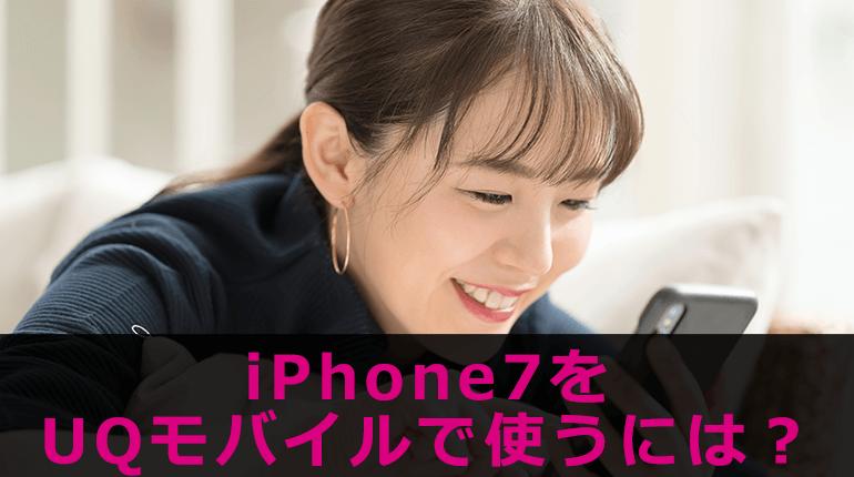 アイフォン7(iPhone7)をUQモバイルで使うには?