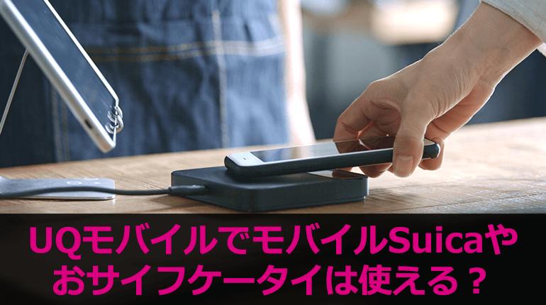 UQモバイルでモバイルSuica・おサイフケータイは使える?